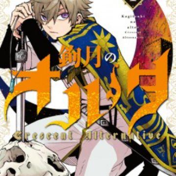Kagitsuki No Alter Crescent Alternative Manga Myanimelist Net