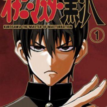 Onanie Master Kurosawa Manga Myanimelist Net