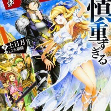 TV Anime Adaptation of 'Kono Yuusha ga Ore Tueee Kuse ni