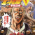 'Hokuto no Ken: Ichigo-Aji' TV Anime Adaptation Announced for Fall 2015