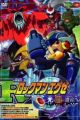 Rockman.EXE Movie: Hikari to Yami no Program