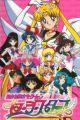 Bishoujo Senshi Sailor Moon: Sailor Stars - Hero Club