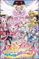 Fresh Precure! Movie: Omocha no Kuni wa Himitsu ga Ippai!?