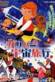 Gulliver no Uchuu Ryokou