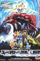 Pokemon Movie 06: Nanayo no Negaiboshi Jirachi