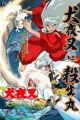 InuYasha Movie 03: Tenka Hadou no Ken