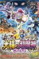 Pokemon Movie 18: Ring no Choumajin Hoopa
