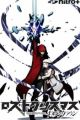 Guilty Crown: Lost Christmas - An Episode of Port Town