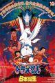 Doraemon Movie 10: Nobita no Nippon Tanjou