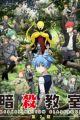 Ansatsu Kyoushitsu 2nd Season