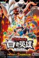 Pokemon Movie 14 Black: Victini to Shiroki Eiyuu Reshiram