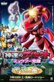 Pokemon Best Wishes! Season 2: Shinsoku no Genosect - Mewtwo Kakusei