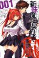 Shinmai Maou no Testament: Arashi