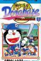 Dorabase: Doraemon Super Baseball Gaiden