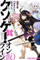 Kuso-game Online (Kari)