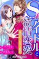 S-kei Idol to Yokujou Renai: Himitsu Afureru 1-shuukan