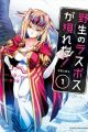 Yasei no Last Boss ga Arawareta!: Kokuyoku no Haou