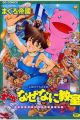 Manga Nazenani Kyoushitsu