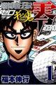 Tobaku Haouden Zero: Gyanki-hen