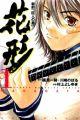 """Shinyaku """"Kyojin no Hoshi"""": Hanagata"""
