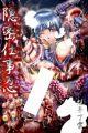 Onmitsu Shigoto Shinobu: Injoku Shokushu Kousoku Naburi Seme