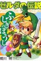Zelda no Densetsu: Fushigi no Boushi