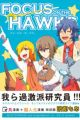 Hatoful Kareshi dj - Focus on the Hawks