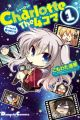 Charlotte the 4-koma: Seishun wo Kakenukero!