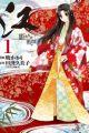 Gou: Hime-tachi no Sengoku