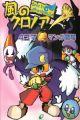 Kaze no Klonoa: 4-koma Manga Gekijou