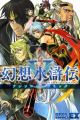 Gensou Suikoden V Anthology