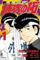 Kaze Densetsu: Bukkomi no Taku