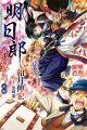 Rurouni Kenshin Ibun: Ashitarou Zenka-ari