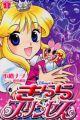 Kilala☆Princess