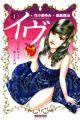 Eve: Koi wo Kagaku suru Uruwashiki Megami