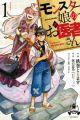 Monster Musume no Oishasan