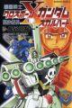 Mobile Suit Crossbone Gundam: Skull Heart