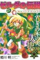 Zelda no Densetsu: Fushigi no Kinomi - Daichi no Shou