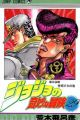 JoJo no Kimyou na Bouken Part 4: Diamond wa Kudakenai