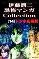 Ito Junji Kyoufu Manga Collection - Tunnel no Tan