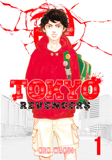 Tokyo Revengers (Tokyo卍Revengers) - Manga Store - MyAnimeList.net