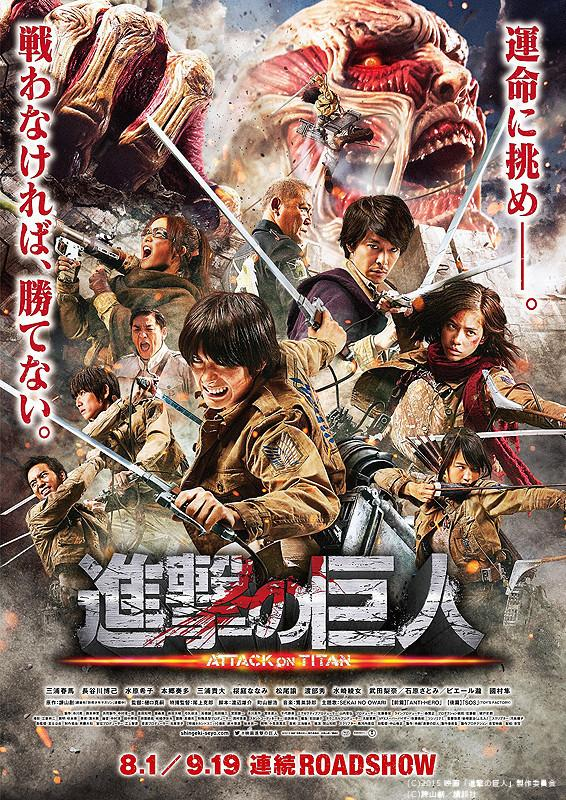 attack on titan live action movie poster