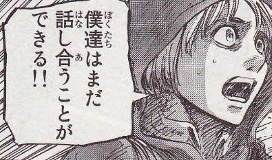 attack on titan Armin1