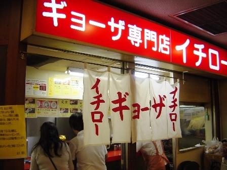 Tokyo Ghoul - Fan's Workplace, Gyoza Ichiro