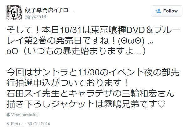 Tokyo Ghoul - Fan Tweet 2