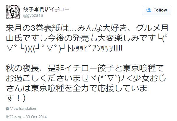 Tokyo Ghoul - Fan Tweet 3