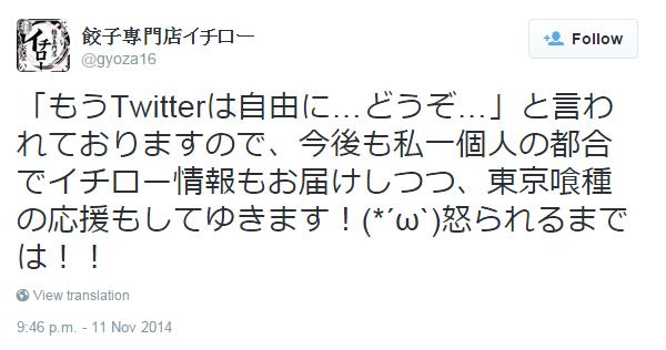 Tokyo Ghoul - Fan Tweet 6