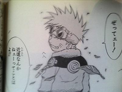 Naruto quote1