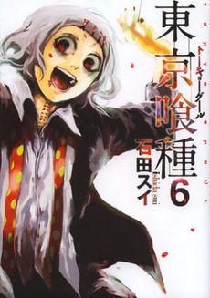 Tokyo Ghoul - Juuzou