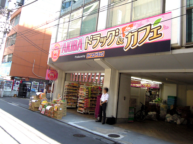 Akiba Drug and Cafe